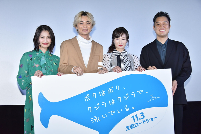 矢野聖人・武田梨奈・岡本玲・藤原知之監督 登壇 『ボクはボク、クジラはクジラで、泳いでいる。』完成披露上映会