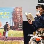 読書芸人x光浦靖子 映画『ライ麦畑で出会ったら』トークイベント!