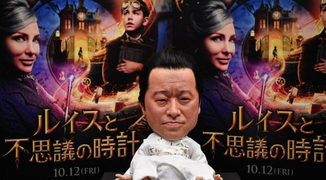 佐藤二朗が宮沢りえの前で魔法に再挑戦!成功するも・・・『ルイスと不思議の時計』