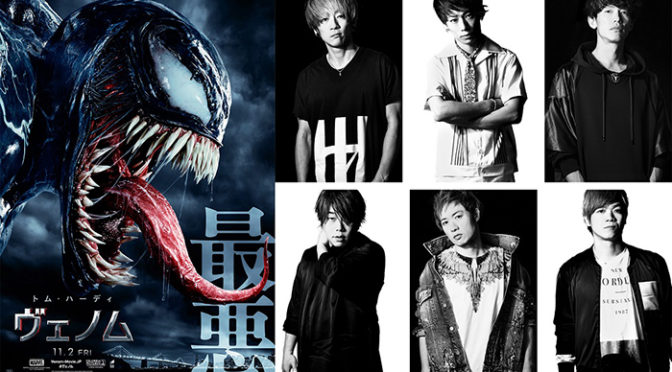 UVERworldの「GOOD and EVIL」が『ヴェノム』日本語版吹替版主題歌に!コメントあり