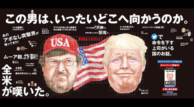 大阪・梅田『華氏119』大型広告登場!映画鑑賞券が当たる応募QRあり!