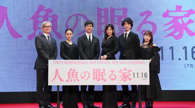 篠原涼子、西島秀俊、坂口健太郎らに大熱狂「人魚の眠る家」東京国際映画祭でレッドカーペット