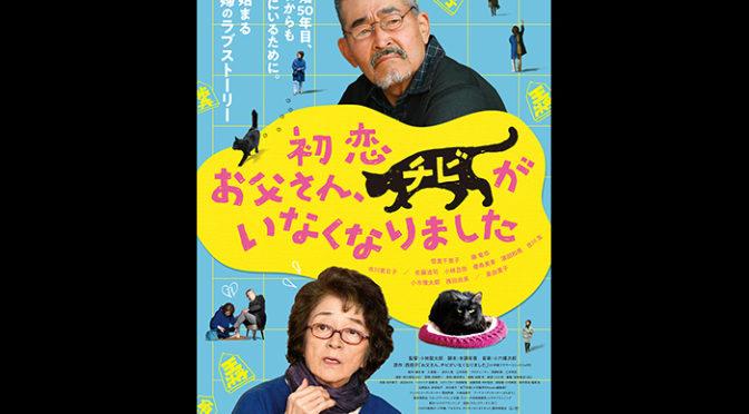 倍賞千恵子  藤竜也 映画初共演『初恋〜お父さん チビがいなくなりました』特報到着