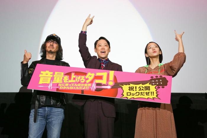阿部サダヲ、吉岡里帆、三木聡監督『音量を上げろタコ!』