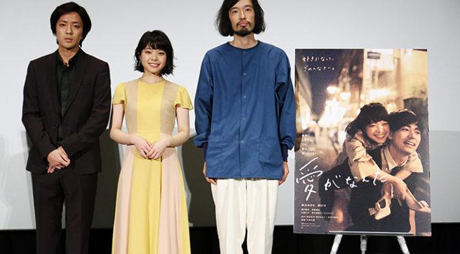 岸井ゆきのが全力片想い『愛がなんだ』第31回東京国際映画祭記者会見と舞台挨拶