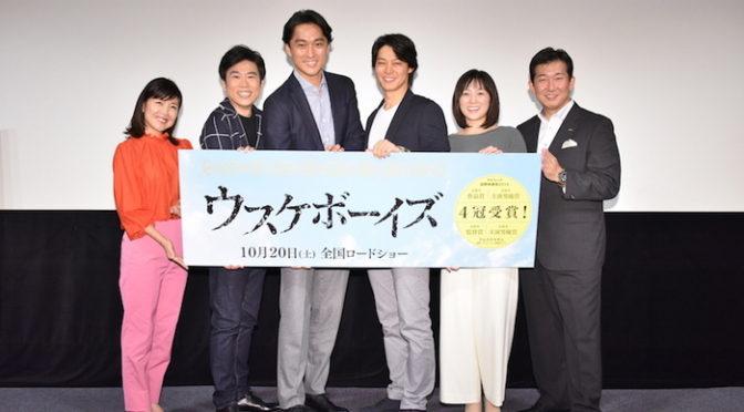渡辺大、出合正幸、内野謙太、竹島由夏、伊藤つかさ チャレンジしたいことは!映画『ウスケボーイズ』完成披露