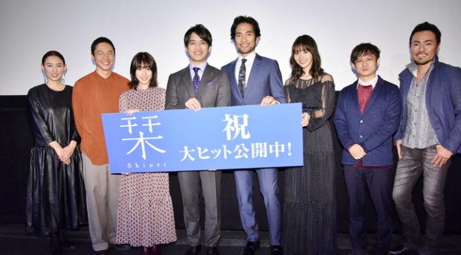 三浦貴大、阿部進之介、白石聖ら登壇! 映画『栞』公開初日舞台挨拶