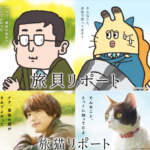 福士蒼汰「旅猫リポート」x「朝だよ!貝社員」コラボ!25日・26日放送!