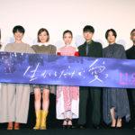 シリアスなシーンが多い現場は仲良くなる!趣里・菅田将暉ら7名登壇!『生きてるだけで、愛。』完成披露上映会で