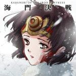『甲鉄城のカバネリ 海門決戦』ティザーPV解禁!ガチャ券付ムビチケも!発売開始!