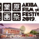 「第4回 秋葉原映画祭2019」神田明神ホールでは、シアターのこけら落とし上映!