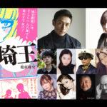 二階堂ふみ・GACKT『翔んで埼玉』追加キャスト発表!そして、物語が・・・