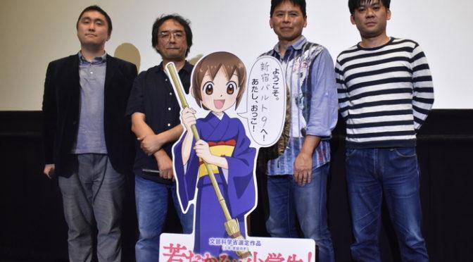 高坂希太郎監督ら登壇「若おかみは小学生」映画公開記念トークイベント