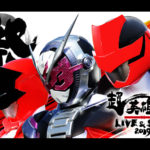 今年も『超英雄祭 KAMEN RIDER × SUPER SENTAI LIVE & SHOW 2019』開催決定!