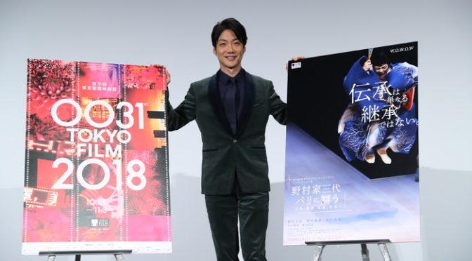 野村萬斎 舞台挨拶 第31回東京国際映画祭 WOWOW「野村家三代 パリに舞う ~万作・萬斎・裕基、未来へ」