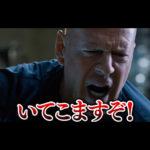 ブルース・ウィリスがまさかの関西弁で悪人を恫喝「いてこますぞ!!」映画『デス・ウィッシュ』特別予告解禁!