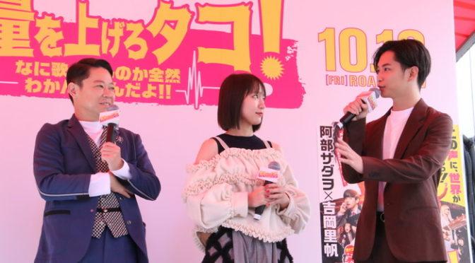 阿部サダヲ 吉岡里帆 千葉雄大が渋谷109登場『音量を上げろタコ!』起爆イベント