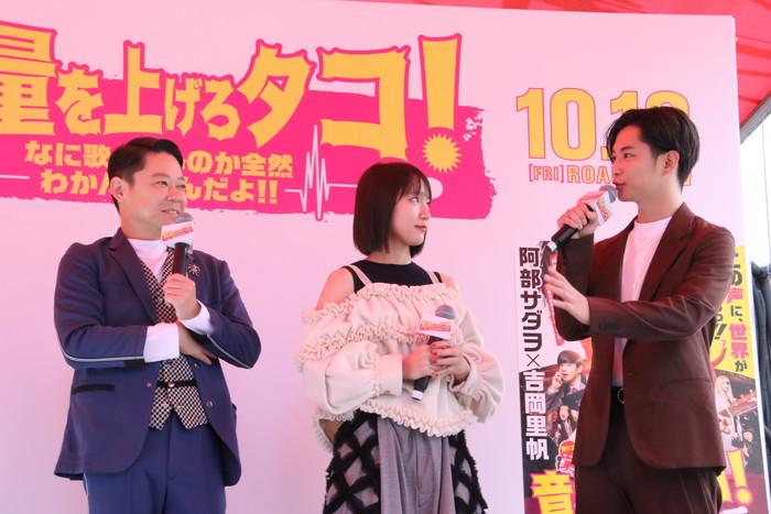 阿部サダヲ 吉岡里帆 千葉雄大『音量を上げろタコ!』渋谷109イベント