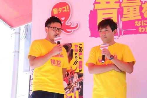 アルコ&ピース『音量を上げろタコ!』渋谷109イベント