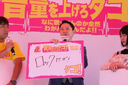 阿部サダヲ『音量を上げろタコ!』渋谷109イベント