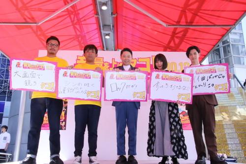 阿部サダヲ 吉岡里帆 千葉雄大 アルコ&ピースさん『音量を上げろタコ!』渋谷109イベント