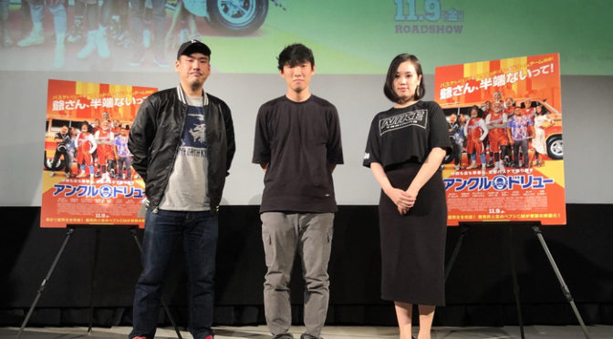 松江哲明監督&Amebreak 伊藤雄介が『アンクル・ドリュー』魅力を徹底解説!