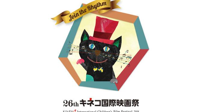 日本最大規模の子ども国際映画祭「26th キネコ国際映画祭」 上映作品ラインナップ決定!!