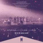 BTS (防弾少年団)、自身初となる映画『Burn the Stage : the Movie』日本公開決定!!
