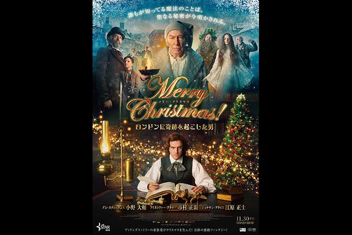 市村正親&小野大輔の声も初解禁! 『Merry Christmas!~ロンドンに奇跡を起こした男~』予告到着!
