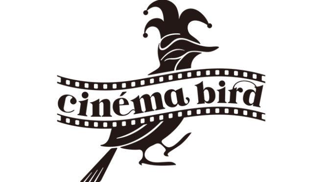 齊藤工発案『cinéma bird(移動映画館) in 沖縄 2018』開催決定!コメントあり