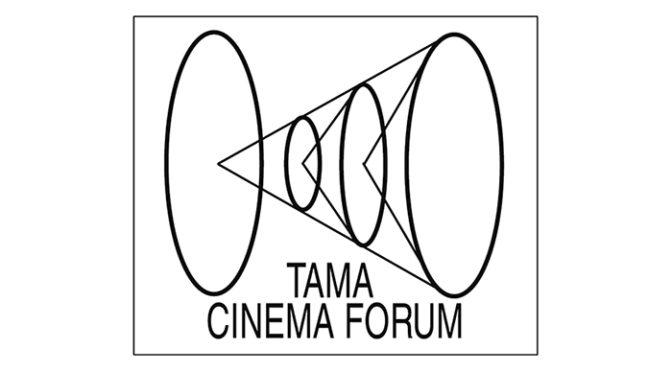 第10回TAMA映画賞 発表!『万引き家族』『寝ても覚めても』が最優秀作品賞!