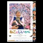 岩合光昭 映画初監督! 落語家・立川志主演 映画「ねことじいちゃん」本予告到着!