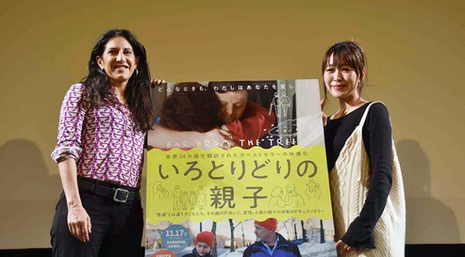 『いろとりどりの親子』レイチェル・ドレッツィン監督×坂本美雨トークイベント