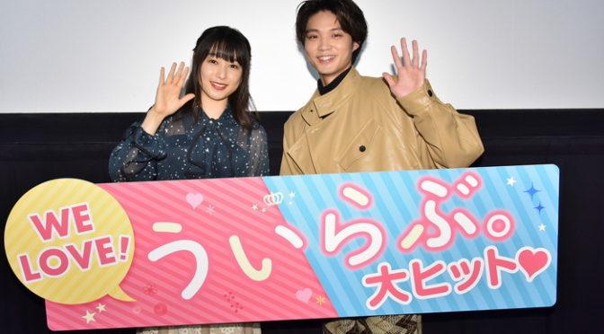 桜井日奈子 磯村勇斗 二人で『ういらぶ。』大ヒット御礼トークショー