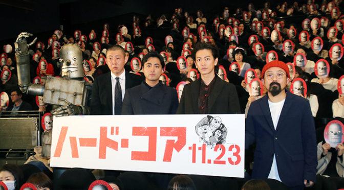 山田孝之、佐藤健、荒川良々ら平成地獄ブラザーズが揃った『ハード・コア』公開直前!!完成披露上映会
