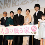 篠原涼子、子役からのお手紙に号泣!その時坂口健太郎は・・・『人魚の眠る家』公開記念舞台挨拶