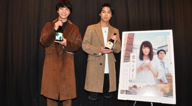『恋のしずく』ライダー俳優 小野塚勇人、中村優一 昼から酒飲みトークショー