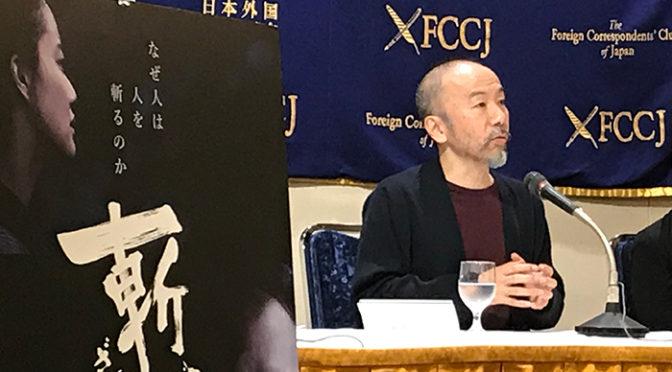 塚本晋也監督 映画「斬、」ひっさげ外国特派員協会記者会見