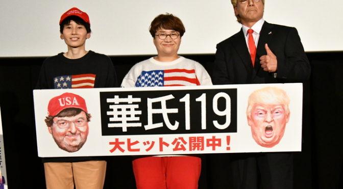 『華氏119』マイケル・ムーア監督とトランプ大統領が共演!? 春菜&ザ・ニュースペーパー 松下!
