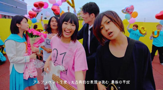 中島健人&中条あやみ 映画『ニセコイ』主題歌ヤバイTシャツ屋さん「かわE」Music Video公開!