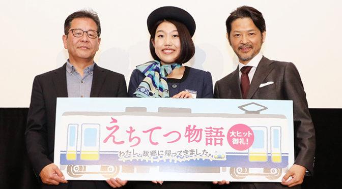 横澤夏子、緒形直人 登壇!映画『えちてつ物語~わたし、故郷に帰ってきました。~』初日舞台挨拶