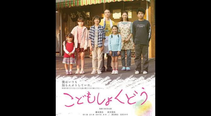 現代社会を子どもの視点から描いた物語。映画『こどもしょくどう』劇場公開決定