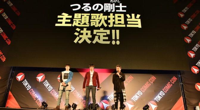 つるの剛士主題歌担当!『劇場版ウルトラマンR/B セレクト!絆のクリスタル』製作発表会atコミコン