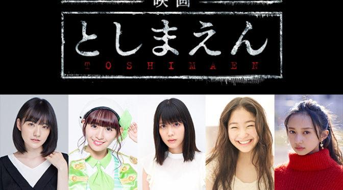 北原里英 主演『映画 としまえん』追加キャスにト小島藤子、浅川梨奈、松田るか、さいとうなり、小宮有紗