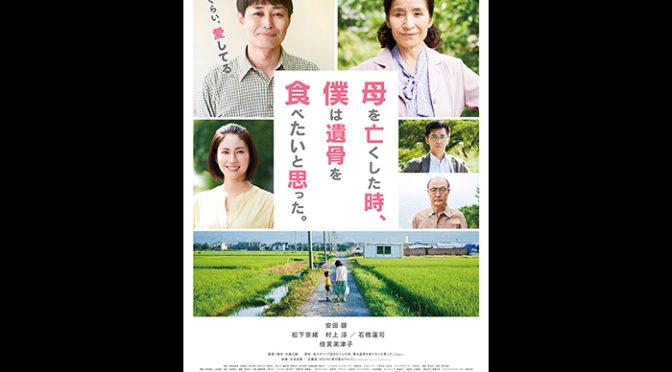 安田顕 主演『母を亡くした時、僕は遺骨を食べたいと思った。』本予告到着!主題歌はBEGIN
