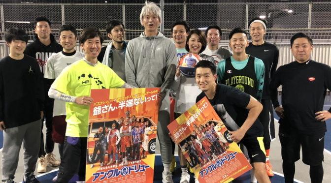 バスケ日本代表選手・落合知也が『アンクル・ドリュー』やってみた!ドッキリ映像解禁!