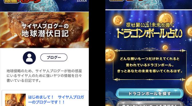 サイヤ人のためのポータルサイト「ヤフー惑星ベジータ」誕生!