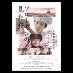 阿部純子 ロデオン・ガリュチェンコ 映画『ソローキンの見た桜』公開日決定!