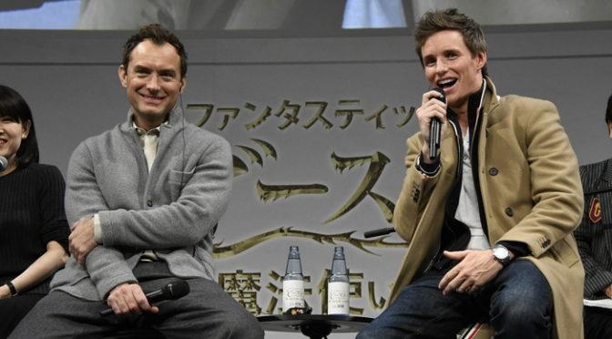 エディ・レッドメイン、ジュード・ロウらファンとふれあい『ファンタビ』 スペシャルファンナイト!