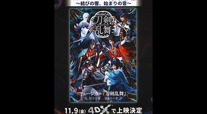 刀ミュを4DXで上映へ!ミュージカル『刀剣乱舞 〜結びの響、始まりの音〜』